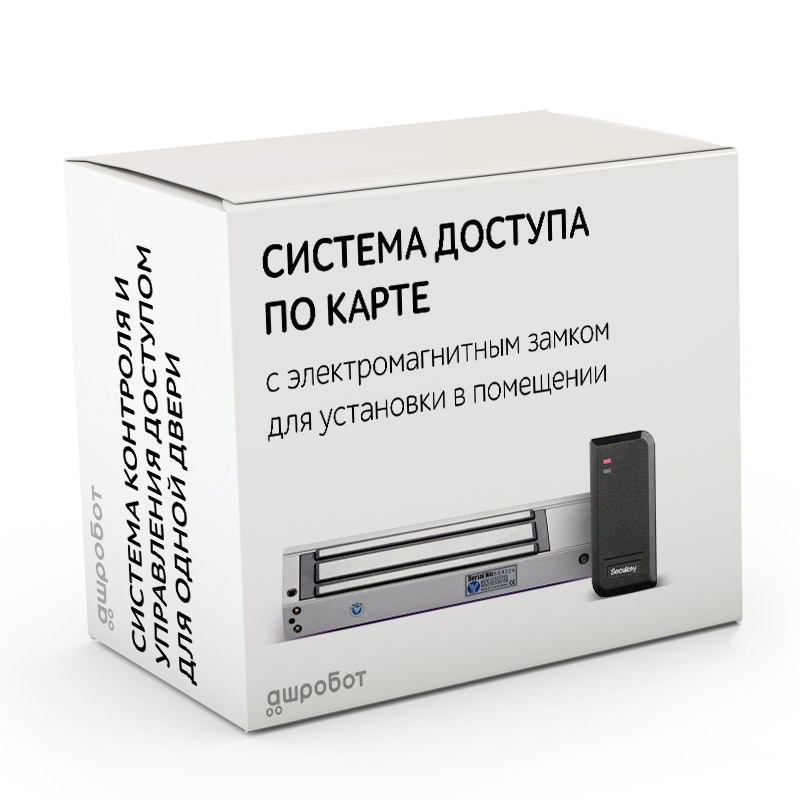 Комплект 10 - СКУД с доступом по карте с электромагнитным замком для  установки в помещении купить 6b86beafa711a