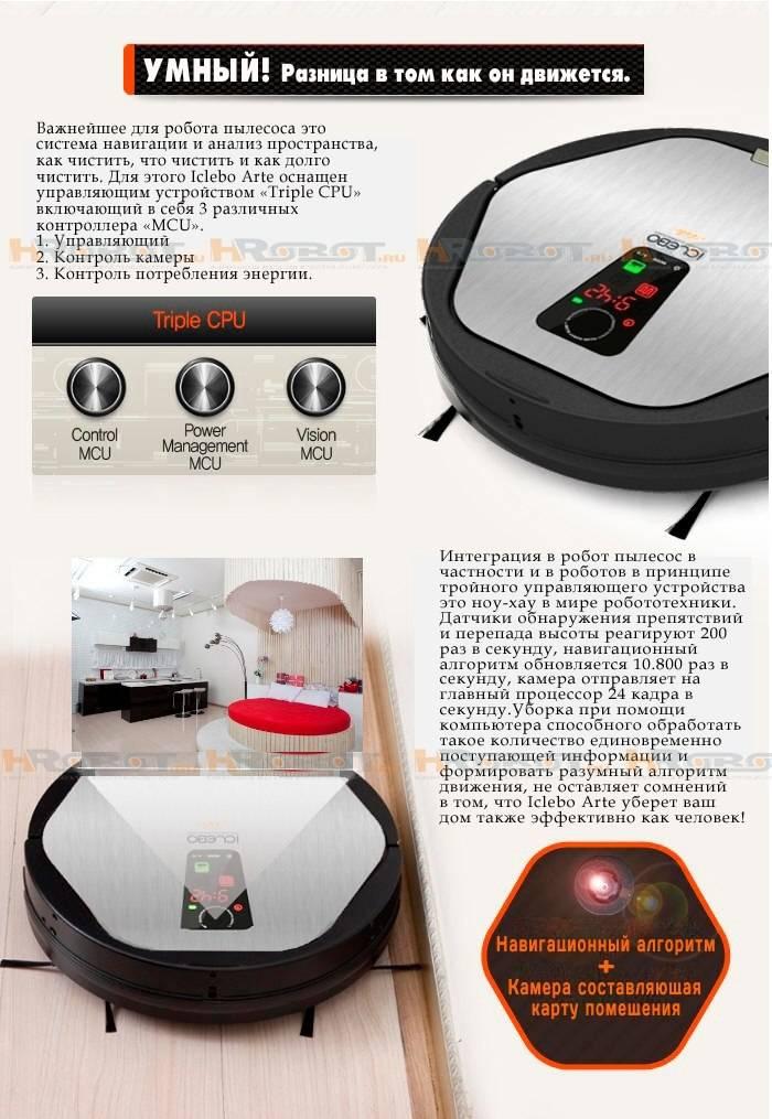 купить корейский робот пылесос