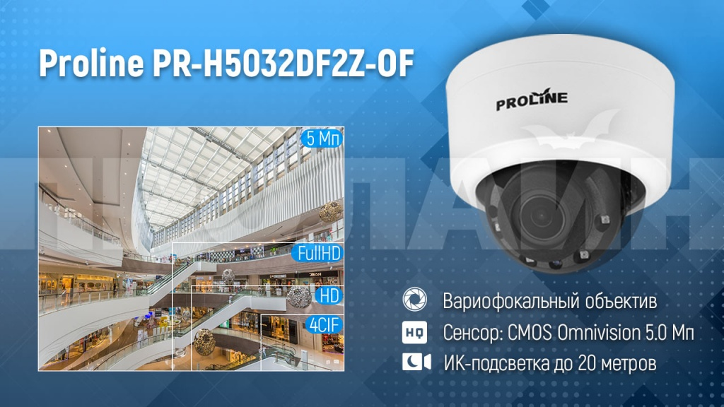 Купольная камера Proline PR-H5032DF2Z-OF